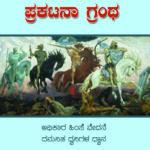 8302-Revelation-Kannada-2